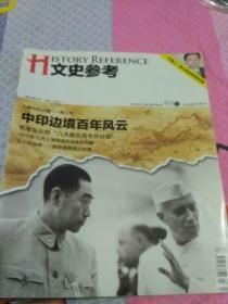 文史参考(2009年第1期总第1期)试刊号
