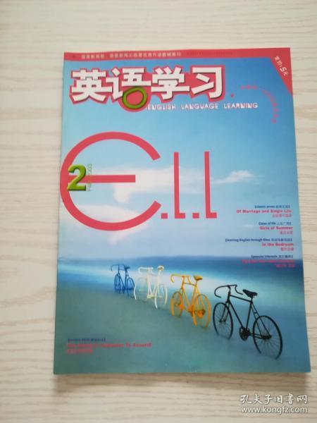 英语学习(2003年2期)