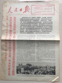1976年10月22曰粉碎四人帮、庆祝华国锋为中央主席、中委主席