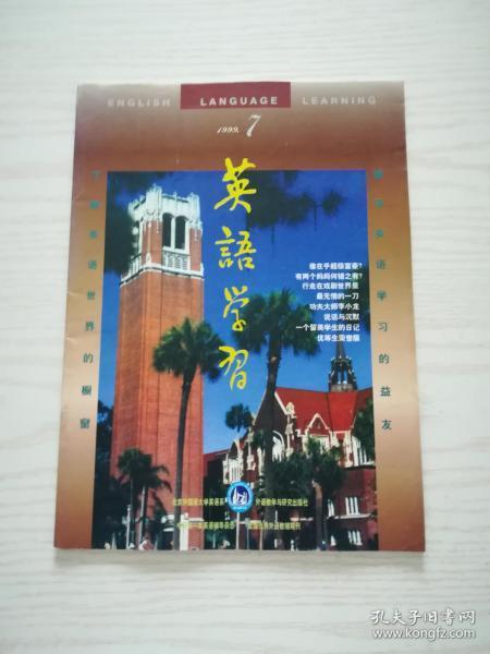 英语学习(1999年第7期)