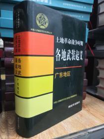 中国人民解放军历史资料丛书:土地革命战争时期各地武装起义广东地区