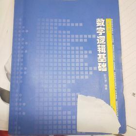 """数字逻辑基础(第3版)/普通高等教育""""十一五""""国家级规划教材·电子学基础系列"""