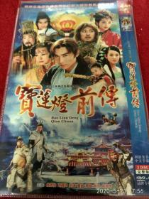 DVD---宝莲灯前传--焦恩俊,刘晓庆(看图下单)2碟