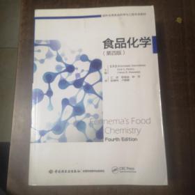 国外优秀食品科学与工程专业教材:食品化学(第4版)