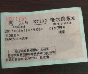 U071754  同江站 K7202 哈尔滨站  Tongjiang K7202 Ha'erbinDong  快速列车  硬座  火车票  2017年  粉红色  纸质 铁路变迁 火车票变迁  中国铁路 CR  长8.5厘米、宽5.4厘米  实物拍摄  现货  价格:20元