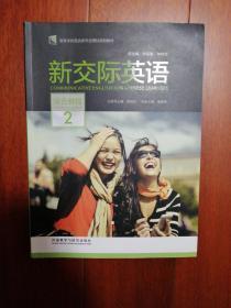 新交际英语 综合教程 2