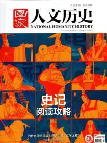 国家人文历史2020年1月上第1期