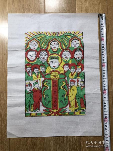 木板年画  天地三界 门神(45×33)cm
