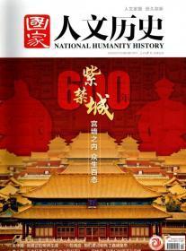 国家人文历史2020年1月下第2期