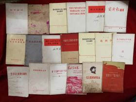 特价处理五六七十年代书籍一堆19本共90元包老怀旧