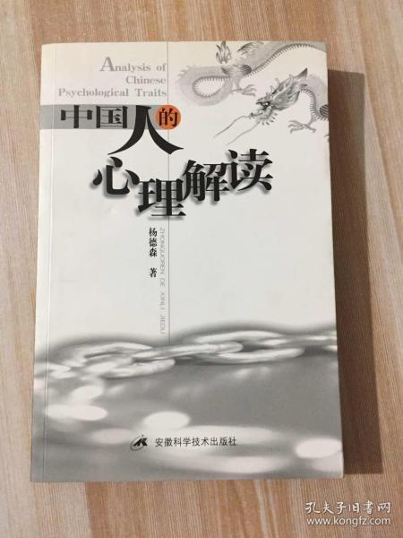 中国人的心理解读