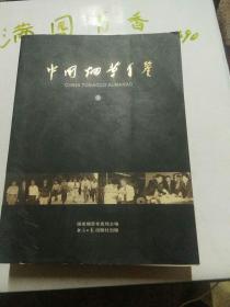 中国烟草年鉴. 1998-1999上下