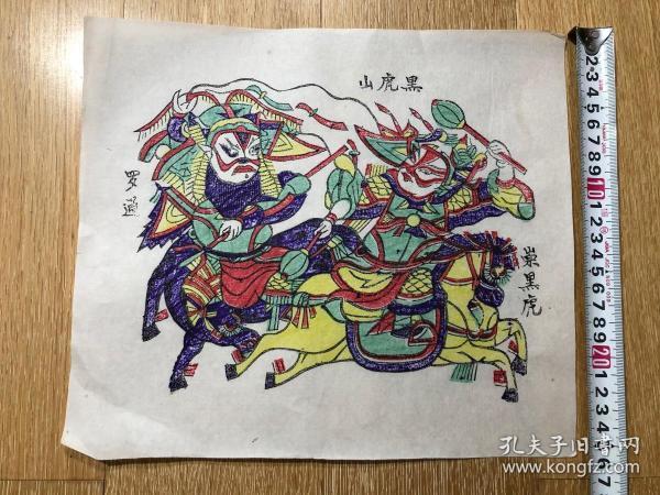 木板年画  黑虎山(26×30)cm
