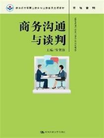 人大版 商务沟通与谈判/教育部中等职业教育专业技能课立项教材 9787300248868