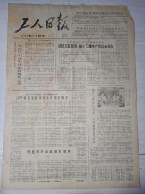 工人日报1980年6月26日(4开四版)尽快采取措施制止石棉生产职业病蔓延。