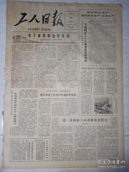工人日报1980年6月28日(4开四版)重庆钟表工业初步形成配套体系。
