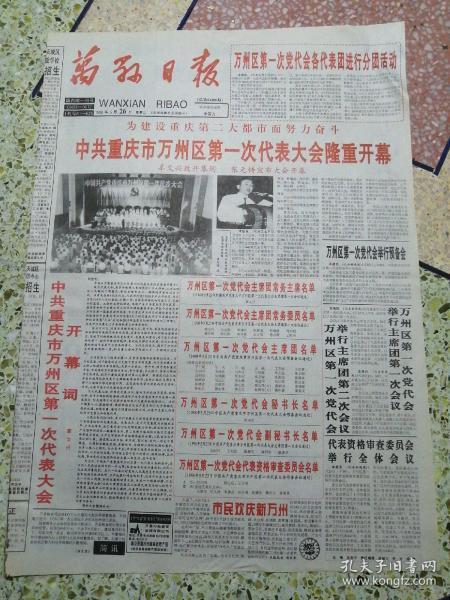 万县日报1998年5月26日(4开四版)中共重庆市万州区第一次代表大会隆重开幕;万州区第一次党代会举行预备会