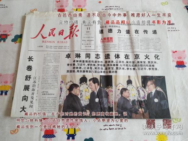 人民日报2009年8月11日20版全