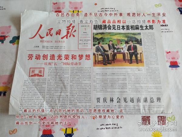 人民日报2009年5月1日8版全