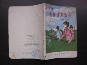 【农村版】怎样使用农药 (1965年修订本)