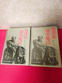 毛泽东读书笔记(上下)