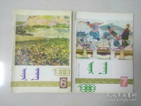 花的原野  1983年6、7期  (2本合售)