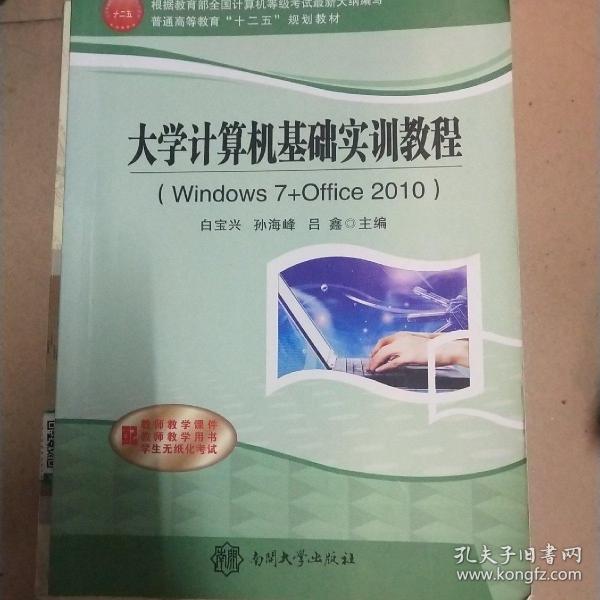 大学计算机基础实训教程 : Windows7+Office2010