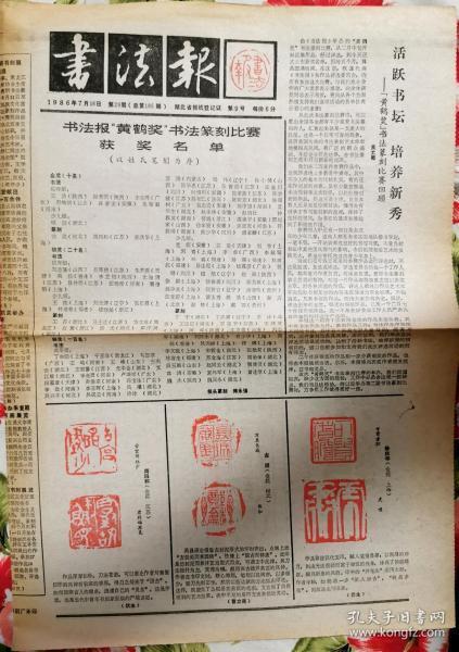 书法报1986年第29期