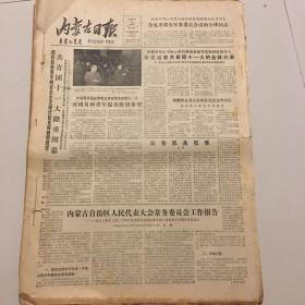 内蒙古日报 1982年12月1日-31日 (原版报合订) 老报纸:内蒙古日报 1982年12月合订本(1-31日全)