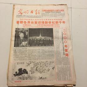 光明日报 2000年1月1日-31日 (原版报合订) 老报纸:光明日报 2000年1月合订本(1-31日全)