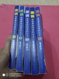 黑锅——我和罪犯玩命的日子【1—5,全五册】一版一印