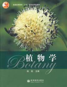 二手 植物学 强胜 高等教育出版社 9787040187632