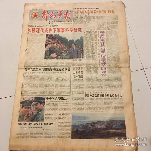 解放军报 1993年5月1日-31日 (原版报合订) 老报纸:解放军报1993年5月合订本(1-31日全)