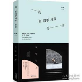 正版现货 我把四季用来等你 贾九峰 文学 中国现当代随笔 书籍
