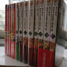 为了女儿我说不定连魔王都能干掉小说1-8+漫画1-5共13本