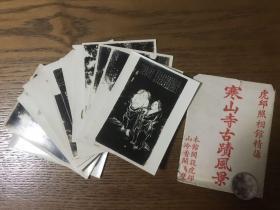 民国寒山寺照片12张,虎丘照相馆