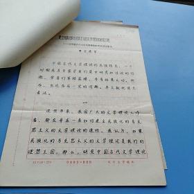 延安大学中文系教授古建军手稿:建立民族化的马克思主义的文学理论的必由之路,附作者手札一页,信封一个