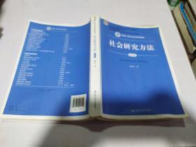 社会研究方法(第五版)
