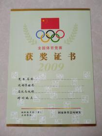 全国体育竞赛获奖证书,国家体育总局颁发。