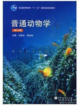 普通动物学(第4版)