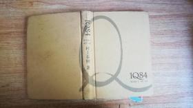 1Q84 BOOK 1 4月-6月