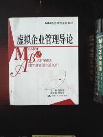 虚拟企业管理导论——MBA精品课程系列教材