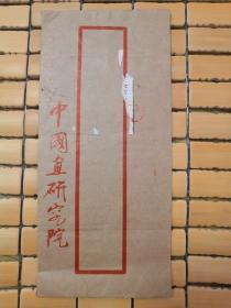 中國畫研究院信封一枚(豎版)一枚)