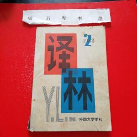 译林(1983年第2期)