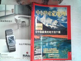 中国国家地理2004.7总第525期