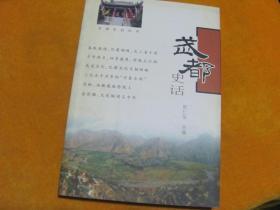 武都史话    甘肃史话丛书