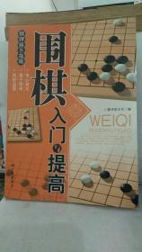 围棋入门与提高     中国画报出版社     膳书堂文化  编      9787802205956