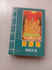 西游记 扑克 高级扑克 (古典名著系列扑克之四) 上海文化用品 长8.6厘米、宽5.6厘米