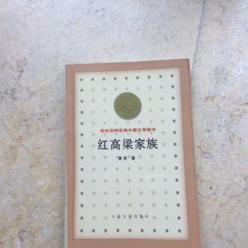 百年百种优良中国文学图书-红高粱家族(星星版)