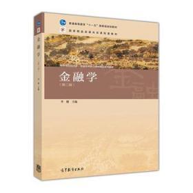 【正版旧书】金融学 2版 李健